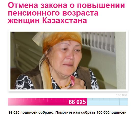 отмена закона о пенсионном возрасте в Казахстане