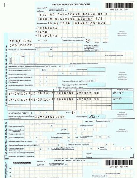 Правила расчета больничного листа в 2019 году